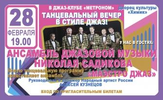 """Джаз-клуб """"МЕТРОНОМ"""""""