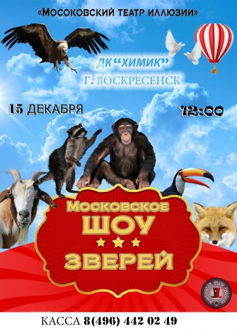 Московское шоу зверей