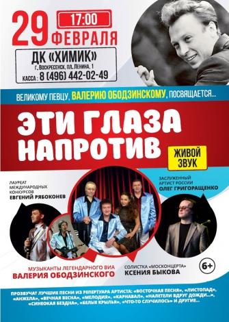 Концерт памяти Ободзинского