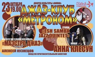 Джаз-клуб Метроном